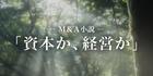 【M&A小説】資本か、経営か Vol.7(最終回)