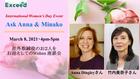 国際女性デー(IWD)2021 「Ask Anna & Minako」 オンライン座談会開催レポート
