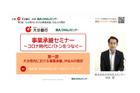 コロナ禍の事業承継を支える地方銀行の取り組み ――大分銀行×日本M&Aセンター WEBセミナー