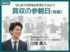 人気セミナー買収の参観日 デューデリジェンス編