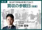 人気セミナー「買収の参観日」PMI編~成約を成功に導くPMIとは?~